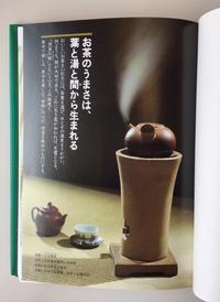 「自娯」の心が、煎茶を絶妙にする。 - ライブ インテリジェンス アカデミー(LIA)