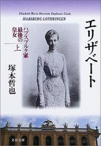2017年5月の読書と映画の総括_思わぬ収穫_エリザベート ハプスブルグ家最後の皇女 - Would-be ちょい不良親父の世迷言