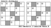 理科(科学) クロスワードパズル66(夏) - Lakeside House K