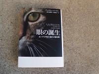 書評:「眼の誕生」A・パーカー著 渡辺政隆訳 草思社 - 菜園に学ぶ