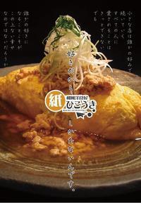 6月のチラシ - 紙ひこうき 日和(和風洋食屋紙ひこうき)