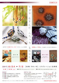 かぜ が むすんだ ふたつ の ものがたり - 京都 ギャラリー|スペース/サロン [紅椿 それいゆ] より