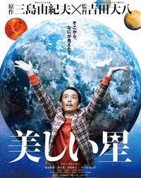 三島由紀夫の『美しい星』が映画に・・ - マイケルと読書と、、