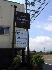 cafe laughing(ラフィング) - 西美濃逍遥1