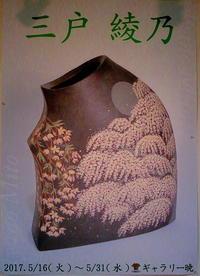 三戸綾乃作品の 花や生き物 - 星の小父さまフォトつづり