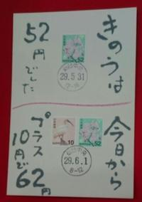 昨日は52円、今日から62円 - ムッチャンの絵手紙日記