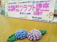 6月の手づくりroom編み物教室@イオン品川パンドラハウス - 空色テーブル  編み物レッスン&編み物カフェ