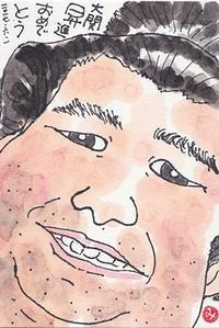 祝 高安関 大関昇進! - きゅうママの絵手紙の小部屋