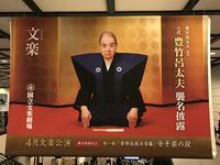 文楽4月公演 六代豊竹呂太夫襲名披露 第1部 国立文楽劇場 - noriさんのひまつぶ誌