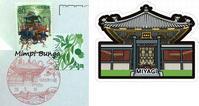 宮城県ご当地フォルムカード「瑞鳳殿」&風景印 - Mimpi Bunga の旅の思い出