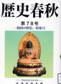 会津の「わたつみのこえ」を聞く40 - 風の人:シンの独り言(大人の総合学習的な生活の試み)