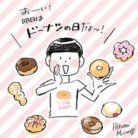明日はドーナツの日! - 溝呂木一美(飯塚一美)の仕事と趣味とドーナツ