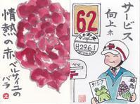 絵手紙便り 62円でサービス向上ネ ♪♪ - NONKOの絵手紙便り