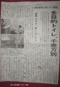 博多駅周辺を車いすで調査 多目的トイレ 昔は【車いす専用トイレ】だったよね! - 車いすで街へ 踏み出そう車輪の一歩
