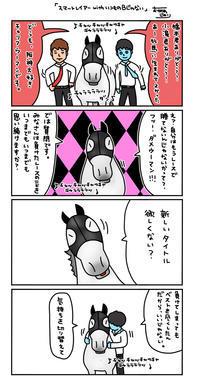 スマートレイアーwithB(鳴尾記念バージョン) - おがわじゅりの馬房