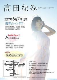 初夏の富山散策&レッスン - NamiのプライベートルームⅡ