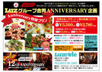 LUZグループ合同Anniversary企画 - 裏LUZ
