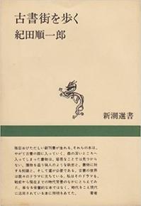 『古書街を歩く』 紀田順一郎 - 天井桟敷ノ映像庫ト書庫