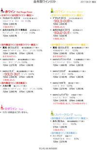 ☆☆☆【由布院ワインリスト 2017/06/01】☆☆☆ - ワインフィールド   由布院ワイナリーブログ