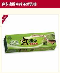 台湾森永の新製品(2017年5月~6月)。 - ヨカヨカタイワン。