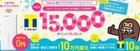 6月1日~はじめようSoftbank Air割スタート & Tポイント15,000円相当還元は継続へ - 白ロム転売法