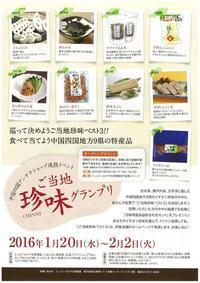 あん肝のみそ漬が「ご当地珍味グランプリ」山口県代表珍味としてエントリー - 下関あんこうプロジェクト・ブログ