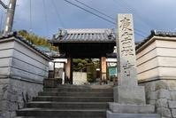 太平記を歩く。 その70 「慶雲寺」 神戸市須磨区 - 坂の上のサインボード
