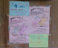 本カフェ信夫山文庫 6月の営業予定 - 信夫山文庫 日日雑記