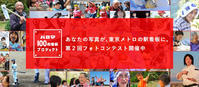 「パロマ100枚看板プロジェクト」第2回フォトコンテスト 入賞 - 気ままな Digital PhotoⅡ