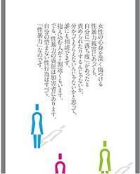 詩織さんの告発 - FEM-NEWS