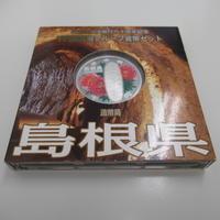 地方自治60周年記念の島根県の千円銀貨をお買い取りしました。買取専門店 和(なごみ)です。 - 買取専門店 和 店舗ブログ