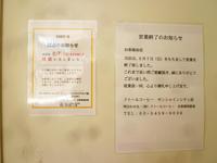 【池袋情報】サンシャインシティのドトールが閉店してました - 池袋うまうま日記。