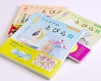 アイデアのとびらⅢ発売! - きゅうママの絵手紙の小部屋
