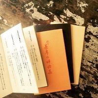 Present for You♡ - Maison de Chapeau*Ulala Koroku/メゾンドシャポー・ウララコロク