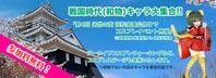 浜松城でコスプレイベント開催♪ - 思い出に変わる日々