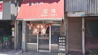 ライス付で400円!!洋食 三久食堂@芦原橋 - スカパラ@神戸 美味しい関西 メチャエエで!!