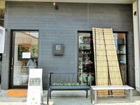「KANECHOU MAEDAEN」店内の様子 - 茶論 Salon du JAPON MAEDA