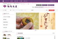 ■HP制作実績[合資会社 旭軒元直 さま] - 蒲郡でホームページ制作しております!