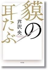 📕「貘の耳たぶ」芦沢央(#1741) - 続☆今日が一番・・・♪