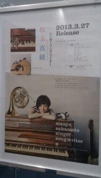 "坂本真綾 LIVE TOUR 2013 ""Roots of SSW"" 大阪公演 - 声優ライブ日記"