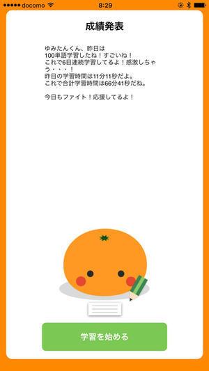 mikan は継続して勉強できるアプリ - 目標TOEIC900-ゆみたんブログ