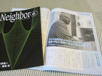「Neighbor」6月号 - 「わし、ワッシー !」Wouassi and Roots Bandのブログ