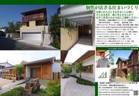 静岡版・個性が活きる住まいづくり - アトリエMアーキテクツの建築日記