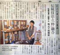 studio napas. exhibition / 東奥日報 - bambooforest blog