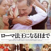 映画「法王になる日まで」 - Mme.Sacicoの東京お昼ごはん