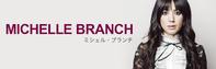 ミシェル・ブランチの来日公演押さえました!!~参戦予定更新~ - OGA☆写