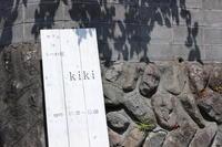 「KiKi カフェ+器」さん - キラキラのある日々