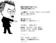 おい韓国、10億円はどこへ行った    東京カラス - 東京カラスの国会白昼夢