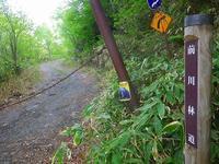前川林道トロッコ道の歴史探索ツアー・・・。 - 乗鞍高原カフェ&バー スプリングバンクの日記②