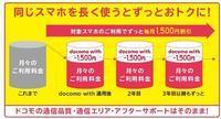番号保管よりも安い革新プラン「docomo with+シンプルプラン」月額3円・280円維持も - 白ロム転売法